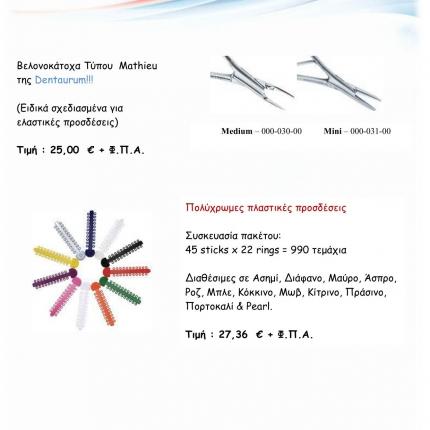 Mosquito-Dentalastics_01